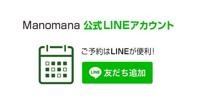 Manomana 公式LINEアカウント ご予約はLINEが便利!友だち追加